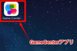 GameCenter引き継ぎ