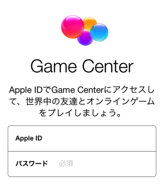 GameCenter登録
